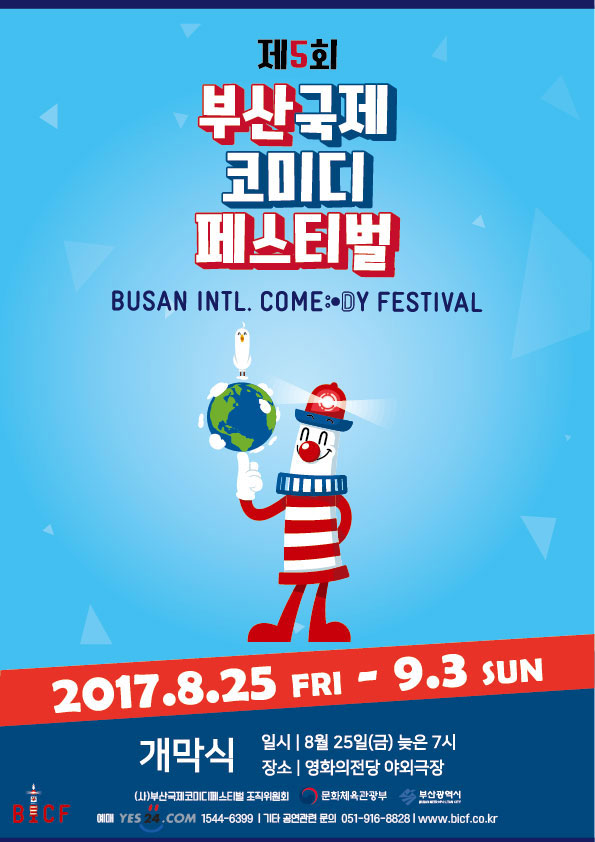 Image result for busan international comedy festival 2017