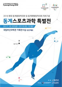 Winter Sports Science Special Exhibition @ Busan National Science Museum