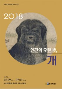 Special Exhibition for the Year of the Dog: Our Old Friend, Dog @ Busan Museum