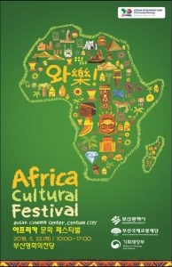 African Relic Exhibition @ Busan Museum