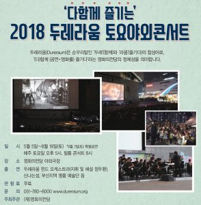 2018 Dureraum Saturday Outdoor Concert @ Busan Cinema Center