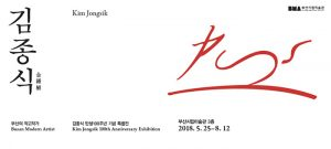 Busan Modern Artist: Kim Jongsik 100th Anniversary Exhibition @ Busan Museum of Art