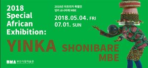 2018 Special African Exhibition: YINKA SHONIBARE MBE @ Busan Museum of Art