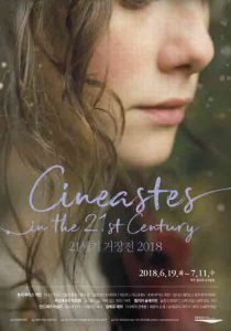 Cineastes in the 21st Century @ Busan Cinema Center Cinematheque