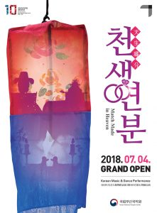 Korean Music & Dance Performance: Match Made in Heaven @ Busan National Gugak Center