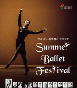 Summer Ballet Festival with Kim Yong-geol @ Busan Cultural Center