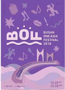Busan One Asia Festival 2018 @ Asiad Main Stadium, Busan Cinema Center, Busan Citizens Park, Haeundae area and more