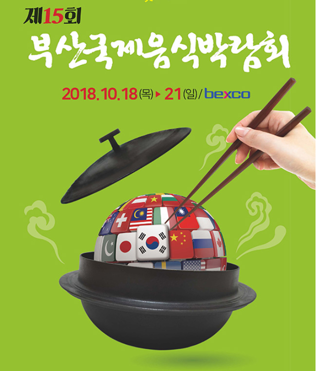 Busan International Food Expo 2018 - Haps Magazine
