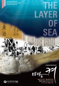 2018 Busan Marine Natural History Museum Special Exhibition - The Layer of Sea @ Busan Marine Natural History Museum 2F