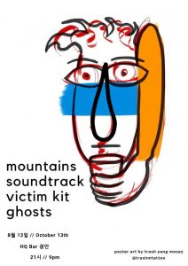 Mountains, Soundtrack, Victim Kit, & Ghosts - Live at HQ @ HQ Gwangan