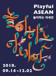 Playful ASEAN @ ASEAN Culture House