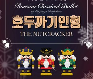 The Nutcracker by Russian Classical Ballet @ Busan Cultural Center