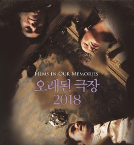 Films in Our Memories @ Busan Cinema Center
