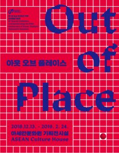 Out of Place @ ASEAN Culture House