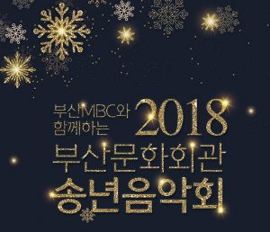 Busan Cultural Center: Year-End Concert @ Busan Cultural Center