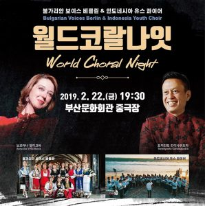World Choral Night @ Busan Cultural Center