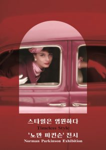 Norman Parkinson Photo Exhibition - Timeless Style @ Busan Citizens Hall