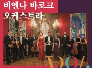 2019 New Year's Concert by Vienna Baroque Orchestra @ Busan Cultural Center