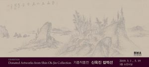 Donated Artworks from Shin Ok-Jin Collection @ Busan Museum of Art