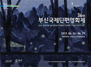 2019 Busan International Short Film Festival @ Busan Cinema Center