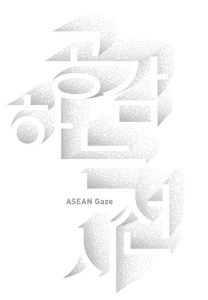 ASEAN Culture House Photo & Video Contest Exhibition - ASEAN Gaze @ ASEAN Culture House