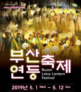 Busan Lotus Lantern Festival @ Song Sang Hyeon Square