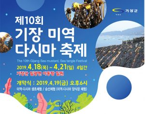 10th Gijang Sea Mustard, Sea Tangle Festival @ Idong harbor in Ilgwang-myeon, Gijang-gun