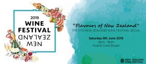 2019 New Zealand Wine Festival Busan @ Anati Cove