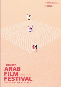8th ARAB Film Festival @ Busan Cinema Center