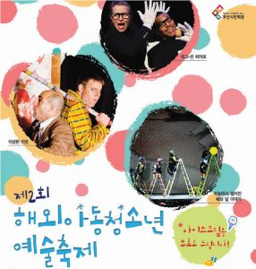 ASSITEJ in Busan: Sand Art Musical Sun and Moon Story @ Busan Citizens Hall