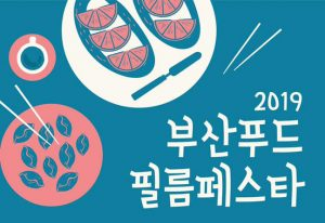 Busan Food Film Festa 2019 @ Busan Cinema Center