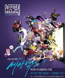 3rd Busan Webtoon Festival @ Busan Global Webtoon Center, Busan Cultural Content Complex