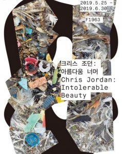 Chris Jordan: Intolerable Beauty @ F1963 Sukcheon Hall