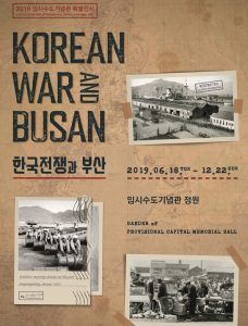 Special Exhibition of Provisional Capital Memorial Hall - Korean War and Busan @ Garden of Provisional Capital Memorial Hall