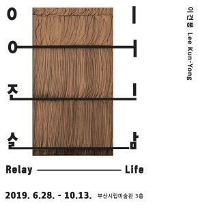 Lee Kun-Yong, Relay Life @ Busan Museum of Art