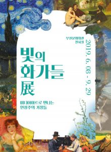 Masters of Light: Media Art of Impressionist Masterpieces @ Busan Cultural Center