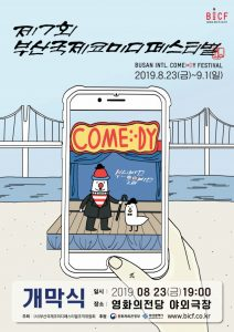 7th Busan International Comedy Festival