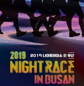 Night Race in Busan 2019 @ Gwangalli Beach
