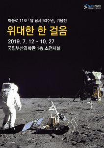 One Giant Leap Celebration Exhibition: Moon Landing 50th Anniversary – Apollo 11 @ Busan National Science Museum