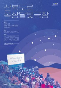 2019 Moonlight Cinema @ Cheonmasan Mountain Eco-house