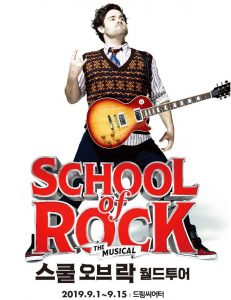 School of Rock Musical @ Dream Theatre