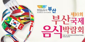 16th Busan International Food Expo @ BEXCO