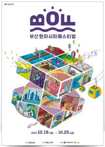 2019 Busan One Asia Festival @ Hwamyeong Ecological Park, Haeundae Culture Square and more