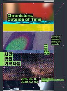 Chroniclers, Outside of Time @ Museum of Contemporary Art Busan