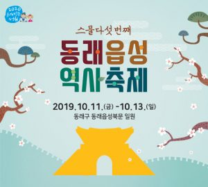 Dongnae Eupseong History Festival @ Dongnae Cultural Center