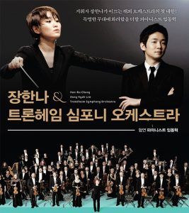 Han-Na Chang & Trondheim Symphony Orchestra (Piano: Dong Hyek Lim) @ Busan Cultural Center