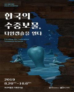 Unveiling the Underwater Treasures in Korea @ Busan Museum
