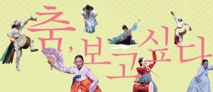 Yeongnam Dance Festival 2019 @ Busan National Gugak Center