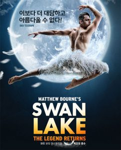 Matthew Bourne's Swan Lake @ Dream Theatre