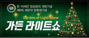Garden of Light Show @ Haeundae LCT